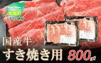 <国産牛すき焼き用800g(モモ400g×2パック)>