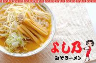 【創業昭和43年!旭川みそラーメンのよし乃】みそラーメン10食セット