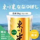 【新米予約】【令和2年度産】東川米「ななつぼし」8kg