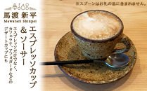 エスプレッソカップ&ソーサ―【ペア】作家:馬渡新平