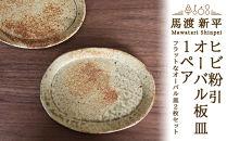 ヒビ粉引オーバル板皿1ペア 作家:馬渡新平