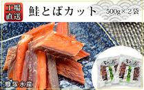 工場直送!『鮭とばカット』たっぷり!500g×2袋セット〈糠塚水産〉