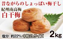 昔ながらのしょっぱい梅干し(白干梅)2kg中粒2L和歌山県産