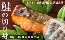 鮭の切り身2パックセット!(40g15枚入り×2袋)〈北るもい漁業協同組合天塩支所〉