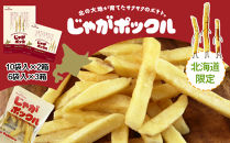 北海道限定 カルビーじゃがポックル(10袋入り2箱、6袋入り3箱)