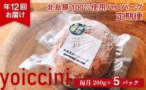 【定期便・12か月】☆ヨイッチーニ旨味ハンバーグ5個セット☆<ヨイッチーニ>