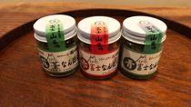 【富士山麓んめぇ~もん倶楽部オリジナル辛味調味料】ふきのとうなんばん+青富士なんばん+赤富士なんばん各1個セット