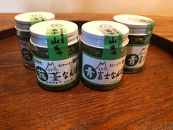 【富士山麓んめぇ~もん倶楽部オリジナル辛味調味料】ふきのとうなんばん2個+青富士なんばん2個セット