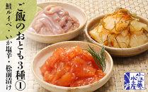 〈佐藤水産〉ご飯のおとも3種①鮭ルイベ・いか塩辛・松前漬け
