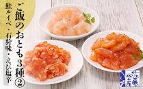〈佐藤水産〉ご飯のおとも3種②鮭ルイベ・石狩味・えび塩辛