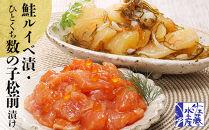 〈佐藤水産〉鮭ルイベ漬・ひとくち数の子松前漬