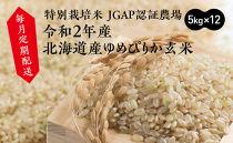 特別栽培米JGAP認証農場 令和2年産北海道産ゆめぴりか玄米 5kg×12【定期配送】