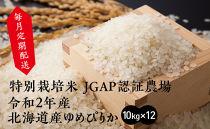 特別栽培米JGAP認証農場 令和2年産北海道産ゆめぴりか 10kg×12【定期配送】