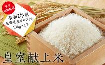皇室献上米 令和2年産北海道産ゆめぴりか 10kg×12【定期配送】