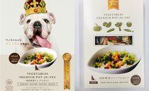 国産野菜プレミアムポトフ≪愛犬用おやつ≫