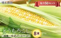 SS001 数量限定!北海道の甘~いとうもろこしユメノコーン【橋本農園】