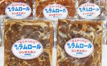 【北海道旭川ブランド】ラムロールジンギスカン1.5kg(300g×5個小分けパック)