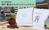 炭火焙煎珈琲 神戸灘ゆかりのドリップバッグギフト