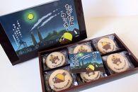 たがたんクッキーBOX(2箱)