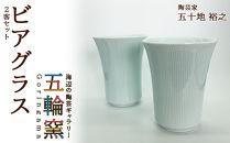 陶器◇ペアビアグラス◇陶芸家五十地裕之《五輪窯》