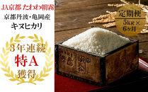 【定期便】<JA京都たわわ朝霧>京都丹波・亀岡産キヌヒカリ計30kg(5kg×6ヵ月)
