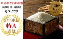 【定期便】<JA京都たわわ朝霧>京都丹波・亀岡産キヌヒカリ計60kg(5kg×12ヵ月)