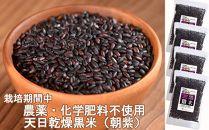 黒米「朝紫」400g×4袋栽培期間中農薬・化学肥料不使用天日乾燥米