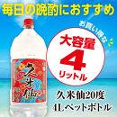 大容量久米仙泡盛20度4リットル入ペットボトル4本セット