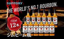 〈サントリー〉ジムビーム瓶(700ml)12本×1ケース