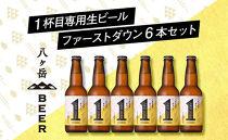 1杯目専用生ビール「ファーストダウン」330ml×6本セット