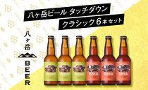 「八ヶ岳ビールタッチダウン」クラシックセット330ml×6本セット