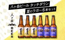「八ヶ岳ビールタッチダウン」夏のラガーセット330ml×6本セット