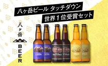 「八ヶ岳ビールタッチダウン」世界1位受賞ビールセット330ml×6本セット