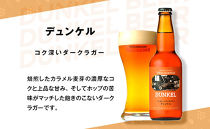 「八ヶ岳ビールタッチダウン」6種飲み比べセット330ml×6本セット