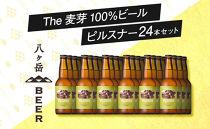 """旨味が押しよせる""""The麦芽100%ビール""""「ピルスナー」330ml×24本セット"""
