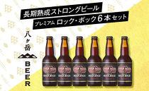 【ポイント交換専用】長期熟成ストロングビール「プレミアムロック・ボック」330ml×6本セット