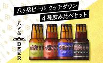クラフトビール「八ヶ岳ビールタッチダウン」330ml×4種×3本=12本飲み比べ