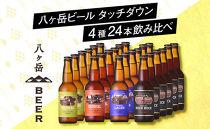 クラフトビール「八ヶ岳ビールタッチダウン」330ml×4種×6本=24本飲み比べ