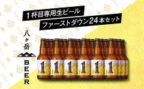 1杯目専用生ビール「ファーストダウン」330ml×24本セット