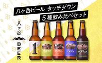 清里のクラフトビール!「八ヶ岳ビールタッチダウン」330ml×5種飲み比べ