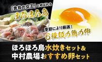 高級食材 ほろほろ鳥水炊きセット&中村農場おすすめ卵セット