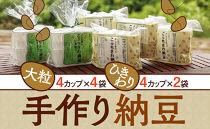農薬・化学肥料不使用 手作り納豆(大粒・ひきわり)