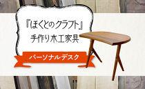 『ほくとのクラフト』手作り木工家具 パーソナルデスク