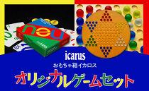 おもちゃ箱イカロスオリジナル・ゲームセット!