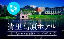 《標高1,470mの高原リゾート》清里高原ホテル1泊2食付ペア宿泊券(スタンダードツイン)【平日限定】