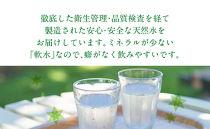 いろはす 白州の天然水(555ml×24本)