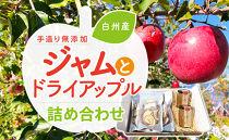 白州産りんごの手造り無添加ジャムとドライアップル詰め合わせ