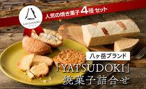 八ヶ岳ブランド「YATSUDOKI」焼菓子詰合せ