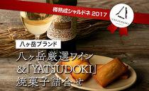 八ヶ岳厳選ワイン&「YATSUDOKI」焼菓子詰合せ