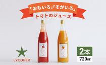「おもいろ」「そがいろ」トマトのジュース720ml×2本